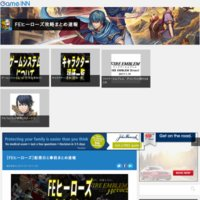 FEヒーローズ攻略まとめ速報|ファイアーエムブレム ヒーローズ GameINN